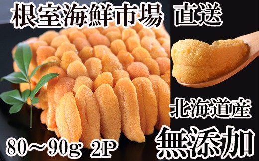 CA-42046 北海道産ムラサキウニ塩水パック80~90g×2P