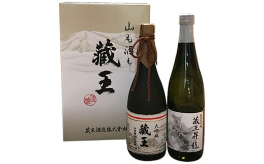 [№5564-0017]大吟醸 蔵王、純米大吟醸 蔵王昇り龍 720ml 2本詰セット