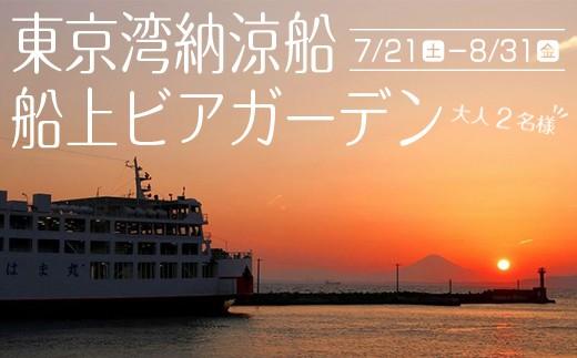 東京湾納涼船 船上ビアガーデン利用券(ペアチケット)