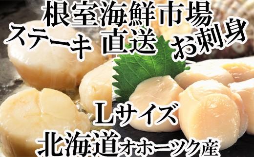 CA-42052 北海道産お刺身用ほたて貝柱700g
