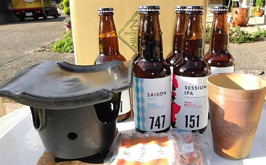 476.「石見麦酒のクラフトビールでミニバーベキューを」セット