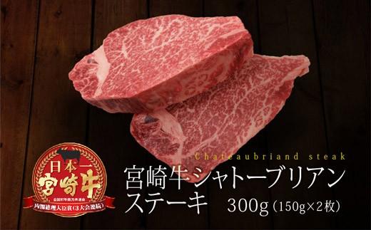 D-20 <宮崎牛>最高級シャトーブリアンステーキ 合計300g(150g×2枚)【15,000pt】