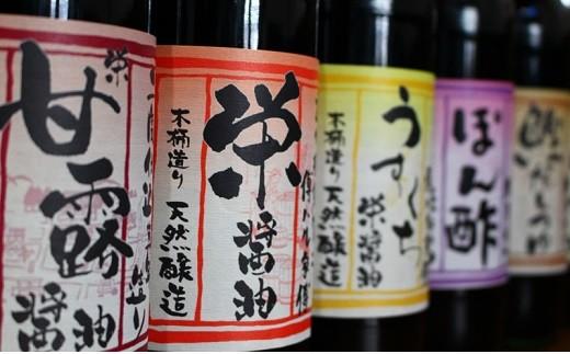200 栄醤油醸造6本セット(ギフト箱入)