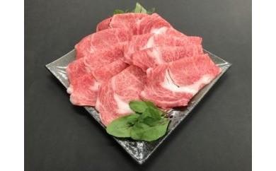熊野牛 すき焼き・しゃぶしゃぶ ローススライス 500g