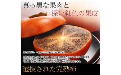 ≪和歌山県産≫厳選された完熟柿 『幻の柿』黒あま柿 約4kg