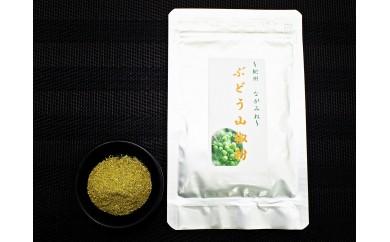 生産量日本一!風味豊かな和歌山県産ぶどう山椒1袋
