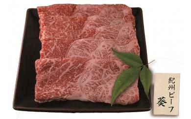 紀州ビーフ葵 赤身すき焼、しゃぶしゃぶ用600g