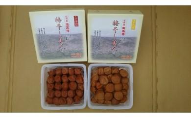 完熟南高梅を使用、果肉たっぷりの逸品【梅干2箱セット】
