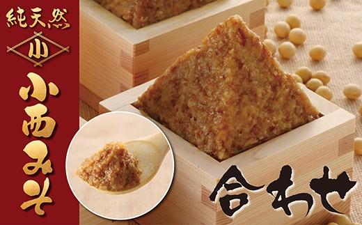 D12-06 江戸時代創業の伝統を継ぐ「小西みそ」純天然合わせみそ(2kg)