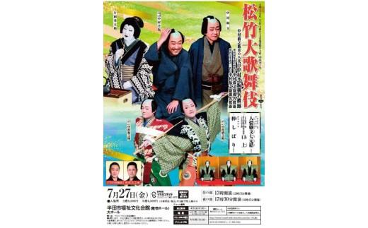 【期間限定】松竹大歌舞伎 半田公演(夜の部)に2名様ご招待