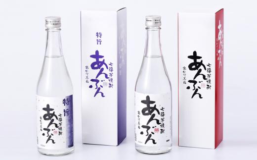 幻の白芋焼酎「あんぶん」 飲み比べセット(500ml×2本) 愛媛県新居浜大島産、幻の白いも(七福芋)で作られた特別な芋焼酎
