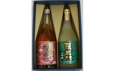 羅生門 鳳寿 大吟醸・羅生門 日本酒仕込み梅酒セット