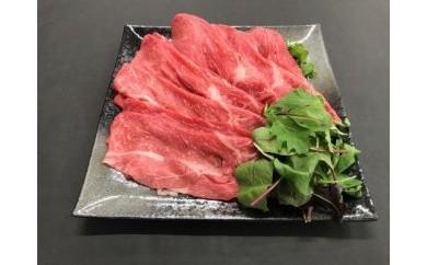 熊野牛 赤身スライス すき焼き、しゃぶしゃぶ 700g
