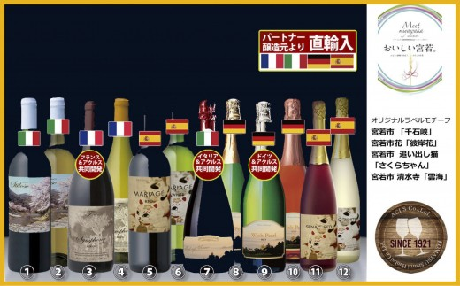 M121 オリジナルワイン・スパークリングワインセット