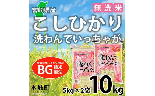 a083_sp <H30年産 無洗米コシヒカリ 洗わんでいっちゃが 10kg>