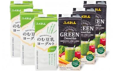 [№5656-0405]のむ豆乳ヨーグルト&グリーンスムージー【ふくれん】