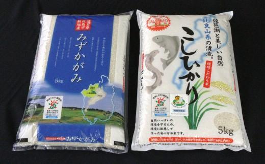 ◆【食べ比べセット】高島市新旭産みずかがみ・コシヒカリ