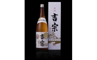 吉 宗 (本醸造) 1.8L