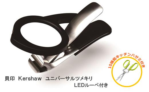 【60067】LEDルーペ付きツメキリ足のツメが切りやすい貝印ツメキリ