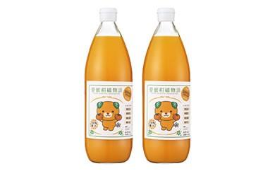 【贈答対応】柑橘王国愛媛産温州みかんジュース1L×2本セット