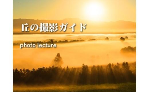 [080-01]写真家 菊地晴夫 丘の撮影ガイド券