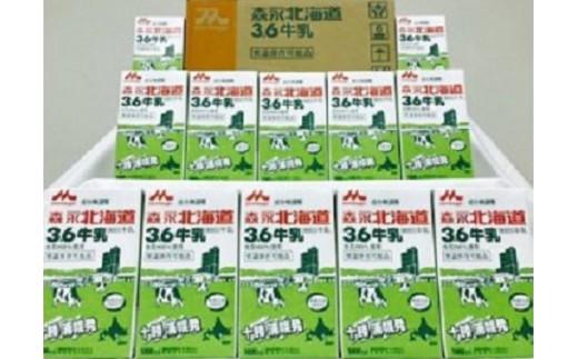 常温保存可能!森永北海道牛乳