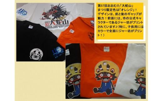 【Z-01】大蛇山Tシャツ 大人 S 黒
