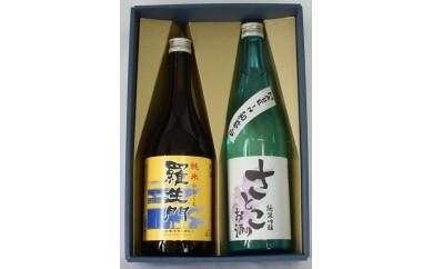 さとこのお酒 純米吟醸・羅生門 純米 からくちセット