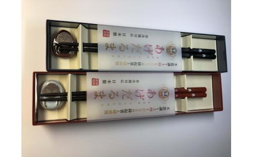 152 縁起箸「あげだるま箸セット」ペア2膳(朱/黒)