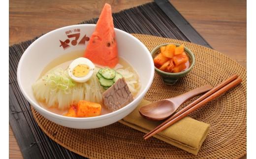 創業30年の歴史を誇る焼肉店ヤマトの大人気商品・冷麺をご自宅で!