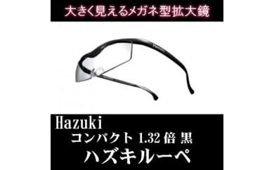 (黒 コンパクト 1.32倍)メガネ型拡大鏡 ハズキルーペ