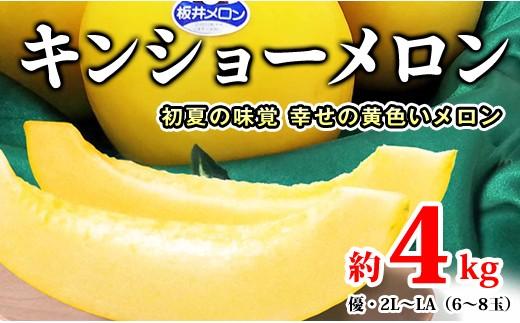 B677 幸せの黄色いメロン キンショーメロン