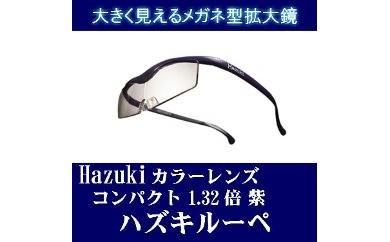 (紫 コンパクト 1.32倍)メガネ型拡大鏡 ハズキルーペ  カラーレンズ