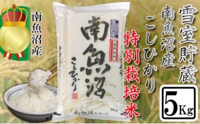 雪室貯蔵・南魚沼産コシヒカリ特別栽培5Kg