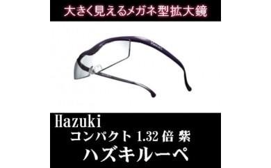 (紫 コンパクト 1.32倍)メガネ型拡大鏡 ハズキルーペ