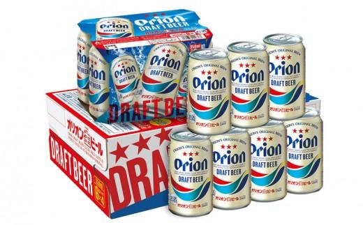 オリオンドラフトビール【1ケース】24缶