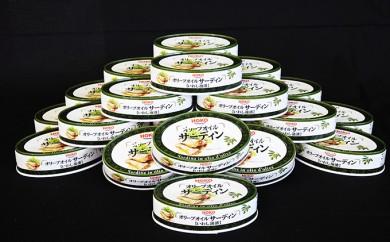[№5991-0576]オリーブオイルサーディン(いわし油漬)24缶