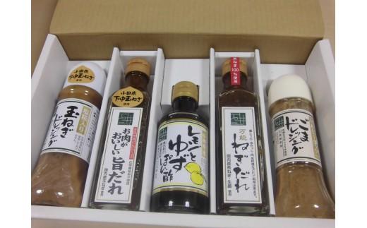 011-03地元食材をふんだんに使用したドレッシング5種セット