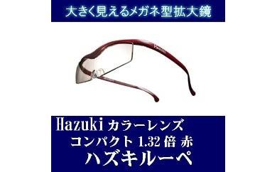 (赤 コンパクト 1.32倍)メガネ型拡大鏡 ハズキルーペ  カラーレンズ