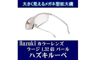 (パール ラージ 1.32倍)メガネ型拡大鏡 ハズキルーペ  カラーレンズ