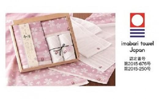 No.TMS-6315 今治タオル 今治さくら 木箱