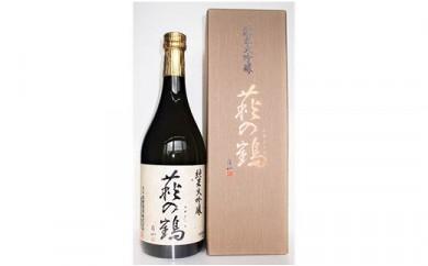 宮城・美しい栗原の自慢酒。 萩の鶴 純米大吟醸 美山錦