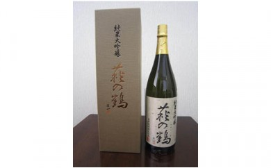 栗原の地酒 純米大吟醸 「萩の鶴」1.8L