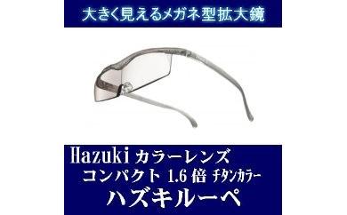 (チタンカラー コンパクト 1.6倍)メガネ型拡大鏡 ハズキルーペ  カラーレンズ
