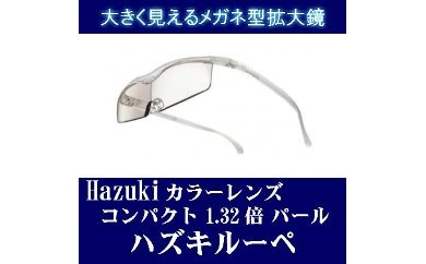 (パール コンパクト 1.32倍)メガネ型拡大鏡 ハズキルーペ  カラーレンズ