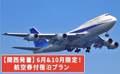 [№5525-0277]〈6月&10月限定〉ANAで行く!伊達への旅【関西千歳往復ペア航空券+宿泊券】