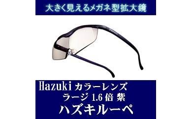(紫 ラージ 1.6倍)メガネ型拡大鏡 ハズキルーペ  カラーレンズ