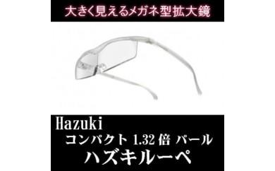 (パール コンパクト 1.32倍)メガネ型拡大鏡 ハズキルーペ