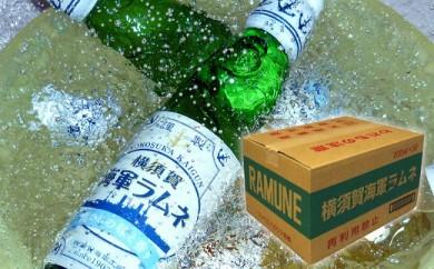 横須賀海軍ラムネ 200ml 瓶×30本 【ビー玉入り】