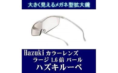 (パール ラージ 1.6倍)メガネ型拡大鏡 ハズキルーペ カラーレンズ